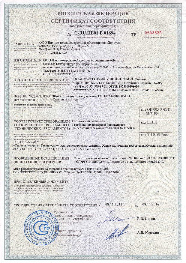 Сертификат на щиты автоматики