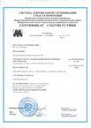 Сертификат средства измерений контроллера