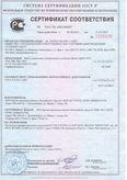 Сертификат на щиты автоматики электролиза